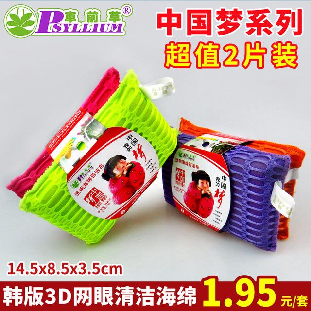 韩版3D网眼清洁海绵 2片装 厨房洗碗海绵百洁布 中国梦系列产品