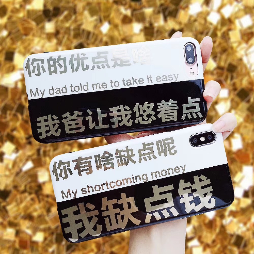 Simple text, my shortcomings, money, bronzing mobile phone case for ix/i8plus/7p/i6/6splus all-inclusive soft shell