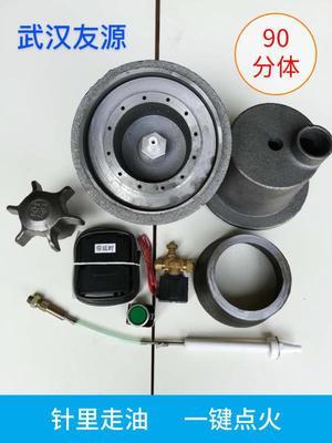 武汉友源一键启动炉头针里走油电打火炉头针里走油一键点火