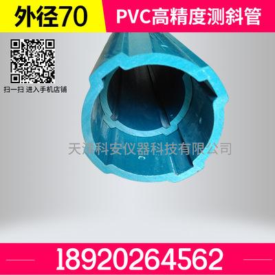 测斜管 PVC测斜管 外径70内径60壁厚5mm 天津科安 现货批发