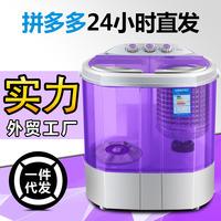 Миниатюрная мини-стиральная машина полностью автоматическая Бытовой двойной цилиндр двойной цилиндр на младенца детские детские Волновое колесо