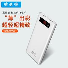 超薄聚合物充电宝 10000毫安OEM定制手机移动电源厂家 一件代发
