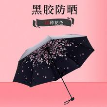 雨伞 三折手动黑胶防晒防紫外遮阳伞 广告logo女式折叠花色太阳伞