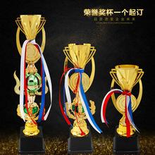 塑胶奖杯定制创意篮球足球比赛奖品奖牌颁奖纹绣儿童学校奖杯定做
