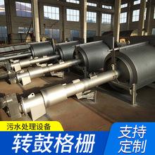 轉鼓格柵除污機不銹鋼機械螺旋式格柵機自動化旋轉細柵污水過濾器
