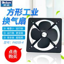 德通FA系列14寸方形工業換氣扇FAD35-4 廚房排油煙220V強力排氣扇
