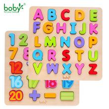boby立體數字母拼圖兒童益智力早教實木玩具 1-2-3歲男女孩寶寶