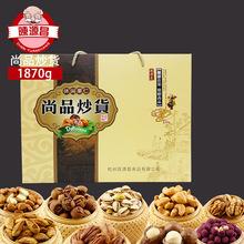 陳源昌 零食大禮包1870g混合堅果10包組合年貨禮盒 尚品炒貨批發