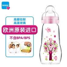 MAM欧洲原装进口晶彩耐温玻璃宝宝奶瓶宽口260ml2个月以上
