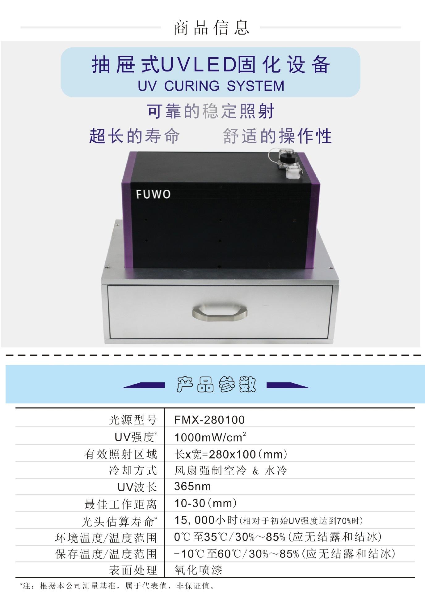 uvled固化设备_抽屉式UVLED固化设备,365nm紫外波长