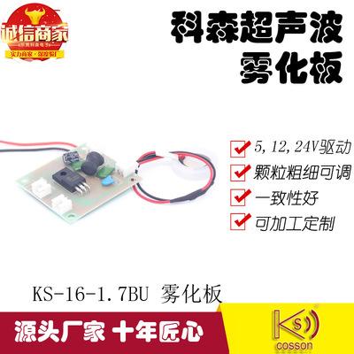 科森电子雾化器控制板 24V雾化片1.7MHZ高频加湿器驱动pcba电路板