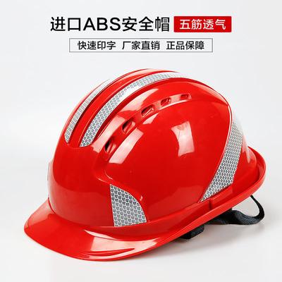 货源厂家直销五筋反光安全帽 透气abs安全帽 工地工厂反光头盔批发批发