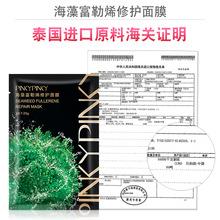繽肌泰國富勒烯海藻面膜修護補水保濕化妝品微商爆款黑金海藻面膜
