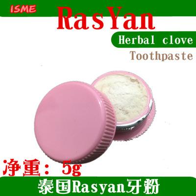 货源泰国RASYAN牙粉牙膏 亮白牙齿 除牙石烟茶渍黑黄渍5g体验装批发