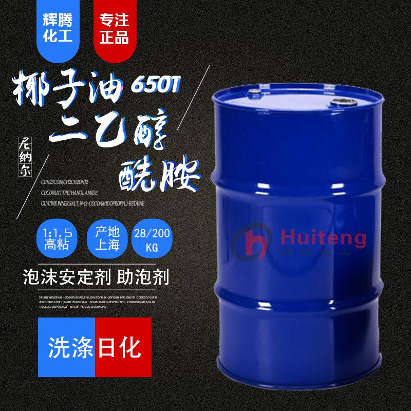 供应 洗洁精原料 洗衣液原料 椰子油脂肪酸二乙醇酰胺 6501净洗剂