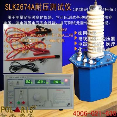 厂家定制SLK2674E交直流耐压测试仪 50KV耐压仪 高压试验仪