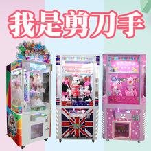 新款粉色高端大型剪刀机礼品机投币豪华英伦风娃娃电玩游戏机厂家