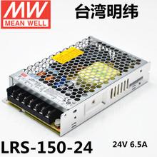 原装MW台湾明纬 LRS-150-24 直流24V 12V开关电源 明纬电源供应器
