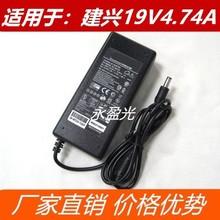 建兴笔记本电源适配器19V4.74A电源适配器 90W 充电器