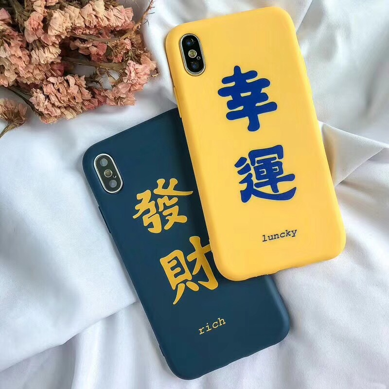 Personality spoof text lucky fortune apple 8 mobile phone shell couple iphone7/6S all inclusive 6plus yellow 8x