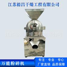 精细磨粉机 不锈钢粉碎机 30B万能粉碎机 超细磨粉机