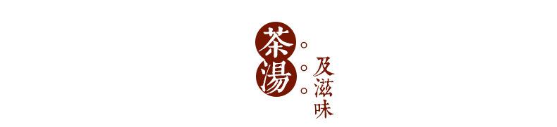 野生�S金�~�u茶�情�_16.jpg