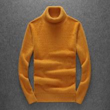男士羊毛衫水貂绒保暖秋冬高端保暖男士打底衫针织衫毛衣一件代发