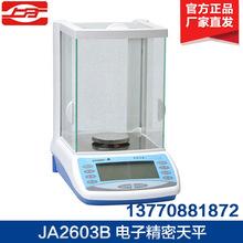 上海精科天美JA2603B/JA5003B 电子精密天平260g/1mg