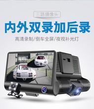 4寸行车记录仪车内外3路高清三镜头前后三录 录像倒车影像一体机