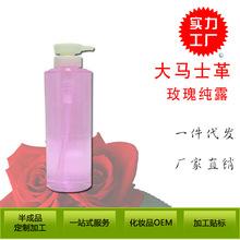 大马士革玫瑰纯露 嫩白补水保湿紧致化妆水OEM代加工供美容院