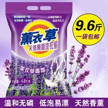 洗衣粉9.6斤薰衣草香4.8kg强效去污低泡易漂无磷不伤手10斤包邮