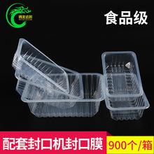 塑料pp盒子冷冻生鲜水果打包盒 休闲食品包装气调牛肉锁鲜盒
