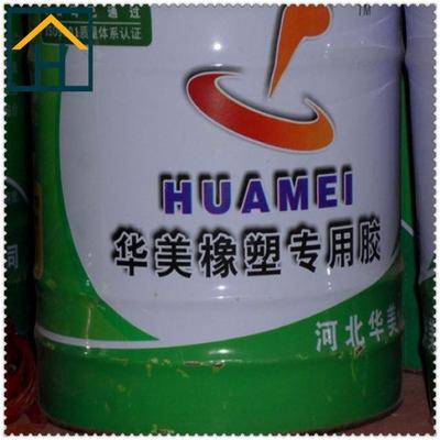 供应橡塑保温专用胶水速干橡塑海绵保温专用华美胶水保温钉胶水