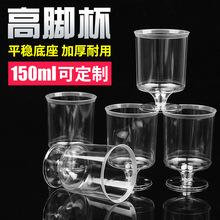 康丽7高脚杯-3 5oz一次性透明塑料杯150ml 加厚塑?#32454;?#33050;杯可定制