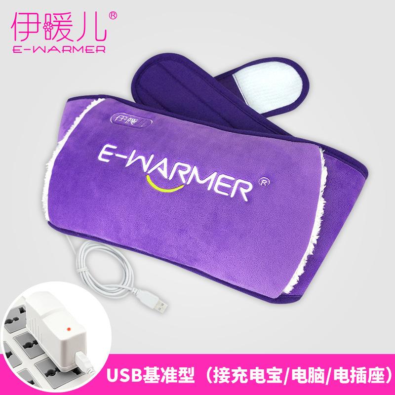 伊暖兒熱水袋充電暖腰寶電熱寶防爆電暖水袋USB暖宮寶腰帶暖寶寶