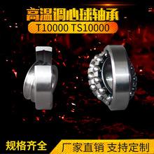 热销供应 微型双列STP1305调心球轴承 精密非标高温调心球轴承