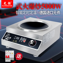 Commercial Intelligent Electromagnetic Furnace 5000W Flat Concave Fry Furnace High Power Induction Cooker 5KW Stir-Fried Canteen Hotel