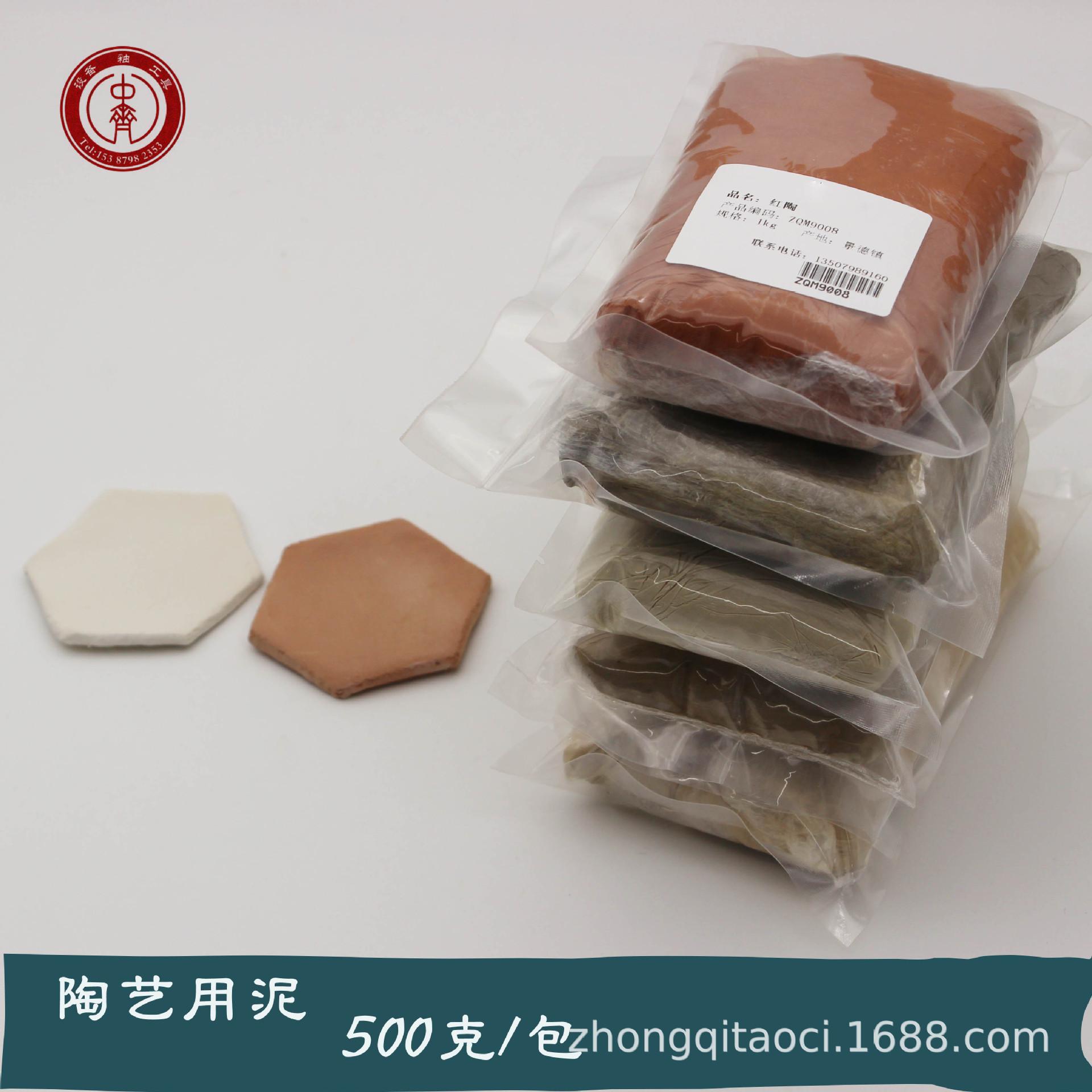 厂家直销 高白泥各类瓷泥陶泥 独立包装 陶艺陶吧教学用泥 500克