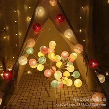 創意生日禮物藤球燈LED棉線球樹燈寢室臥室裝扮彩燈房間裝飾臺燈