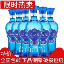 海之蓝42度52度480ml 天之蓝42度52度梦之蓝m3 m6 40.8度52度白酒