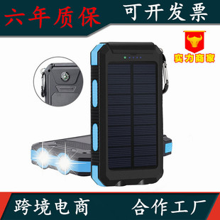 Amazon Business Waterproof Solar Mobile Power 20000mah Compass Phone Charger Po Customized