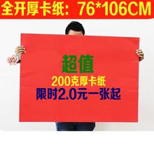 200克全開 彩色卡紙 手工折紙 禮物禮品包裝紙 大張裝飾紙 彩紙