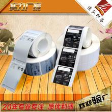 厂家直销定制透明不干胶 二维码防伪标 哑银易碎pet卷筒不干胶
