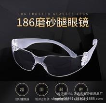 透明安全护目镜 百叶窗护目镜 伸缩退防冲击眼镜 滑雪镜防风眼镜