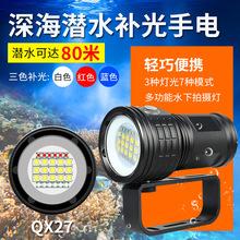 跨境新款专业摄影补光灯潜水手电筒红蓝光强光大功率水下80米IPX8
