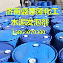 廠家直銷水泥混凝土高效發泡劑引氣劑洗車泡沫劑 高濃縮發泡劑