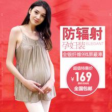 防辐射服孕妇装全银纤维吊带内穿孕妇装防辐射衣服
