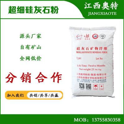 厂家直销 自有矿山 针状硅灰石粉 造纸专用硅灰石粉1250目