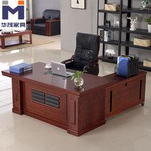 老板桌帖实木皮老总桌大班台总裁经理主管现代中式办公桌椅组合