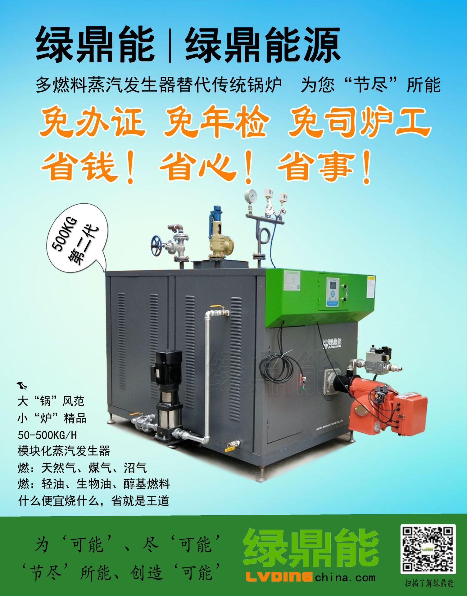 500KG第二代多燃料蒸汽發生器廣告圖(綠鼎能源2017-1